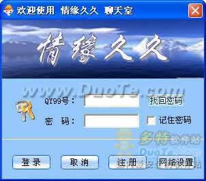 缘2008视频聊天交友平台下载
