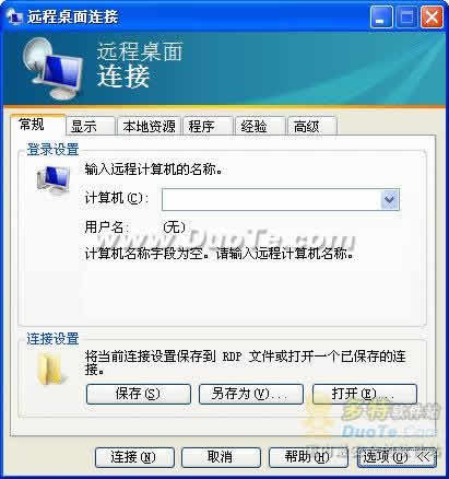 Vista 远程桌面连接下载