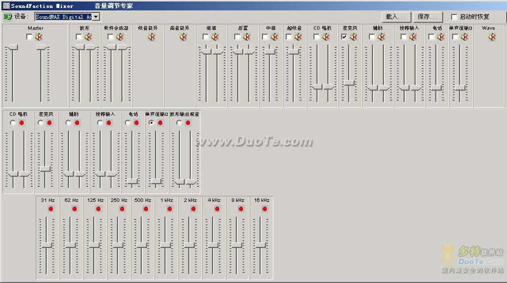 SoundFaction Mixer(音量调节专家)下载