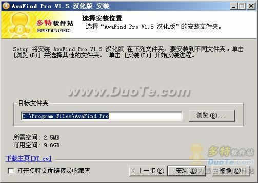AvaFind Pro下载