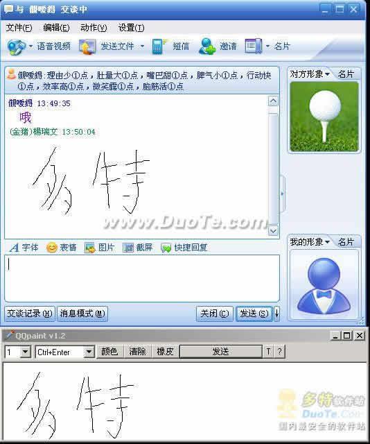 QQpaint(QQ手写画板)下载