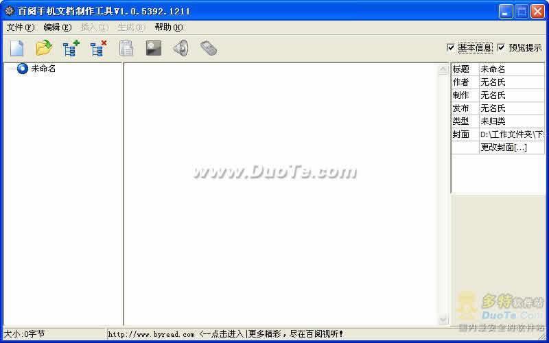 百阅手机书刊制作软件下载