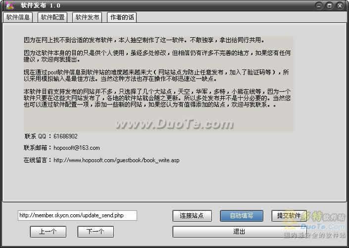 软件发布器下载