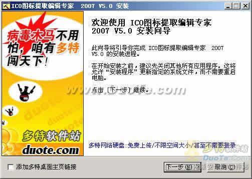 ICO图标提取编辑专家 2007下载