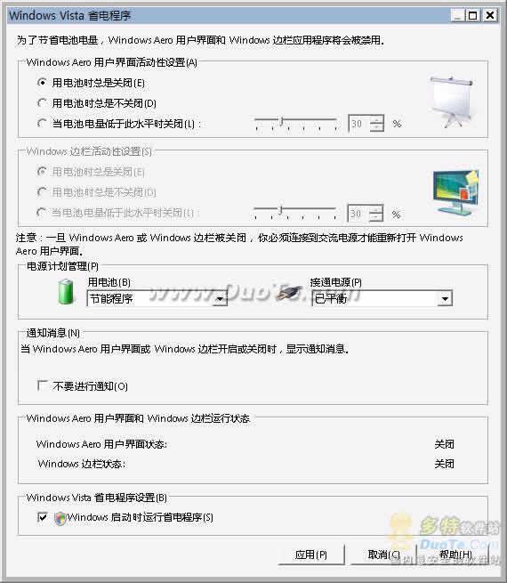 Windows Vista 省电程序下载