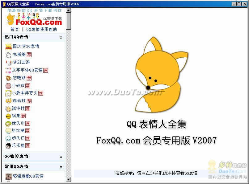 QQ表情大全集下载