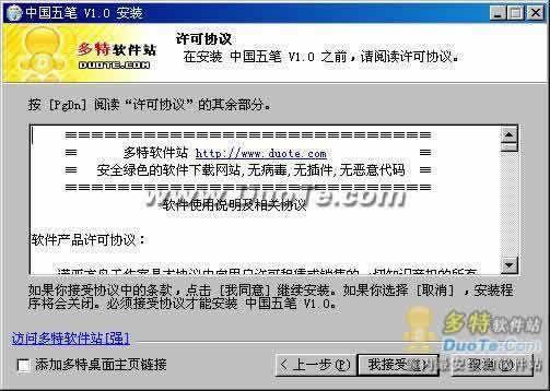 中国五笔下载