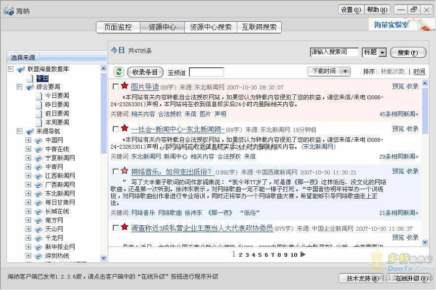 海纳资讯数据挖服务共享版下载