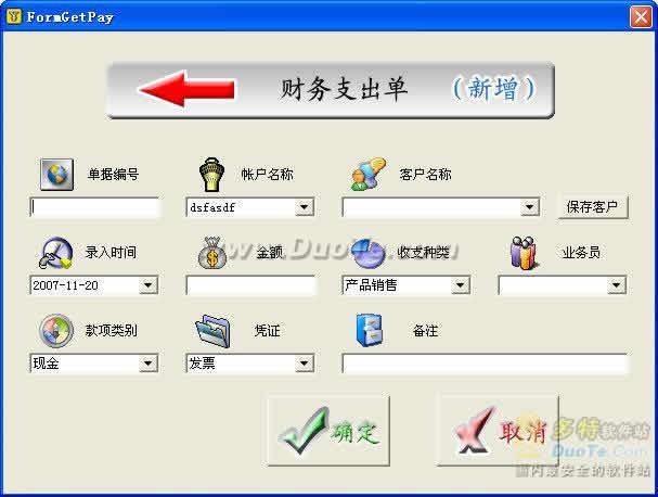 速用流水帐财务软件下载