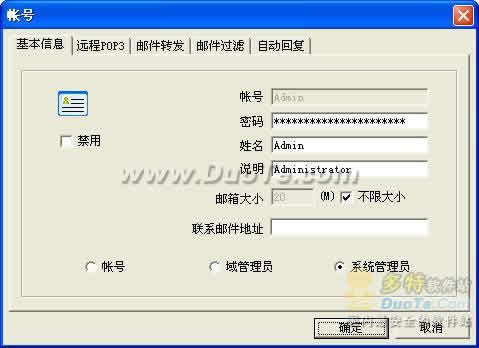 遥志邮件服务器(CMailServer)下载