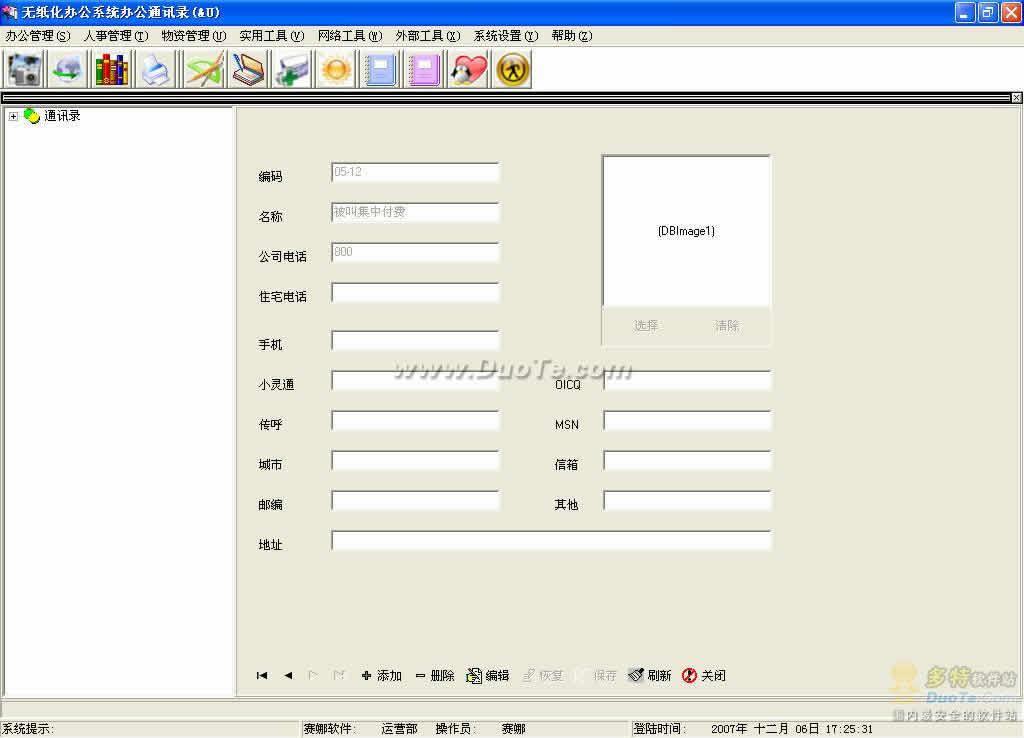 赛娜无纸化办公系统下载
