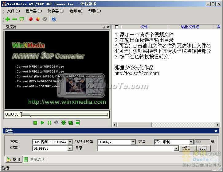WinXMedia AVI/WMV 3GP Converter下载