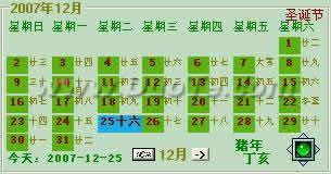 农历个性日历时钟下载
