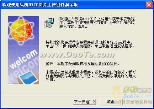 纵横HTTP图片上传组件下载