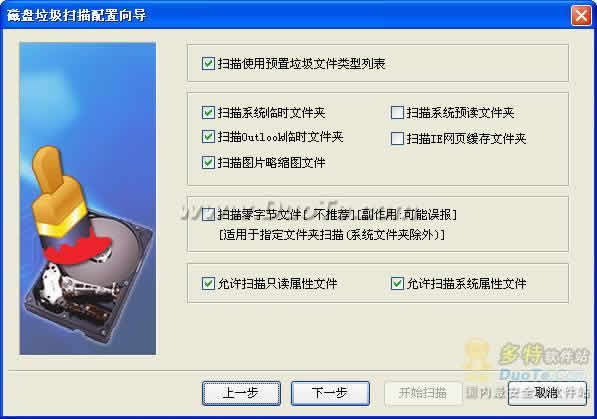 全能助手磁盘垃圾清理专家下载