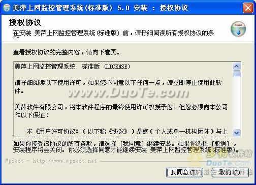 美萍上网监控管理系统下载