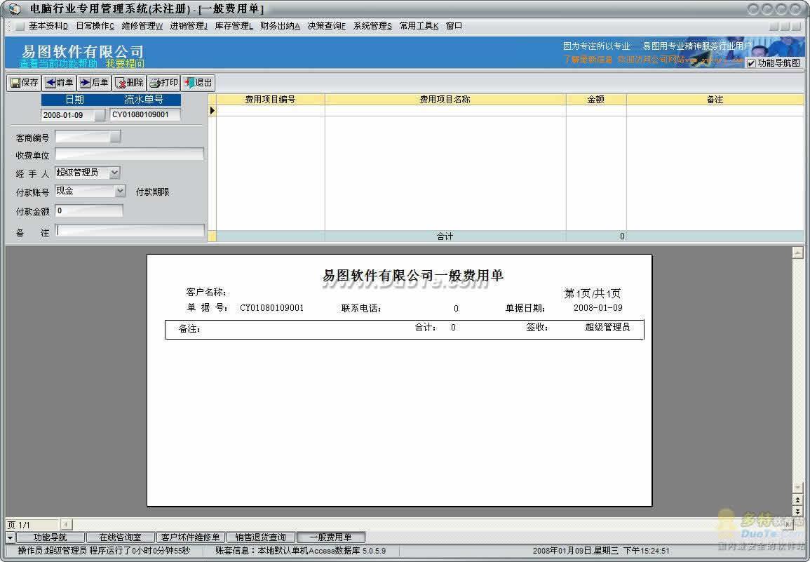 电脑行业专用管理系统下载