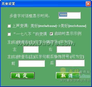 汉字转华语拼音下载