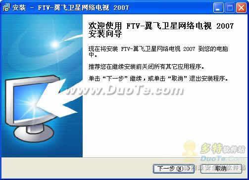 FTV-翼飞卫星网络电视 2007下载