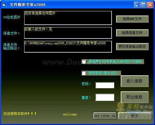 文件隐形专家 2008下载