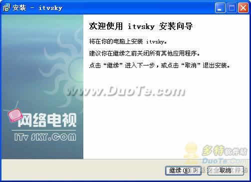 ITVSky网视直通车下载