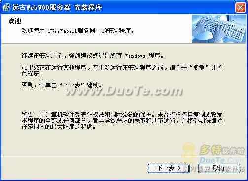 WebVOD 远古多媒体视频点播系统下载