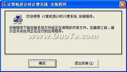 网吧计时计费系统下载