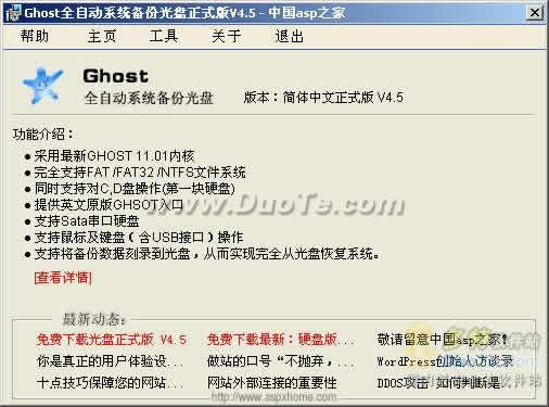Ghost全自动系统备份光盘下载