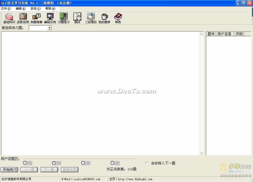 C语言学习系统下载