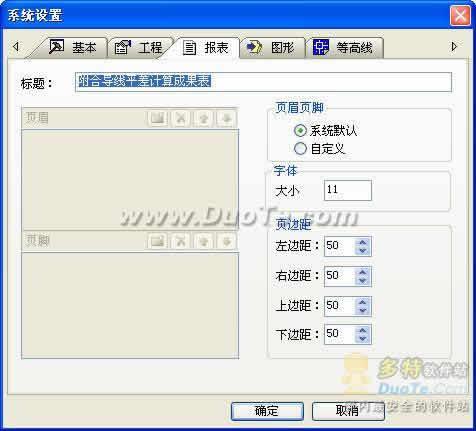 工程测量数据处理系统下载
