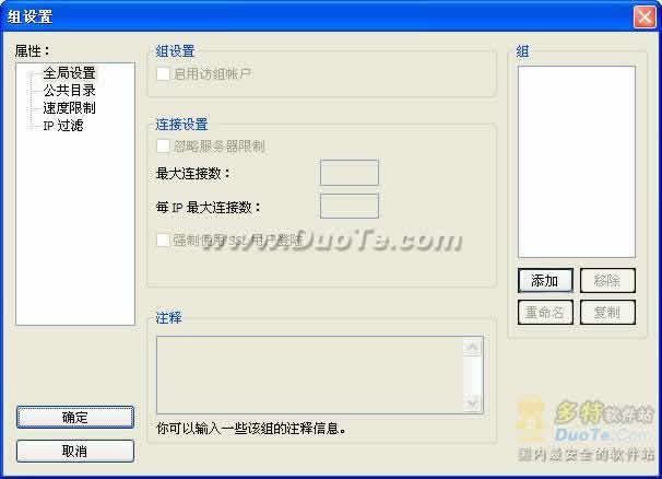 Skyuc FTP Server下载