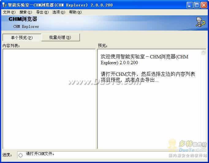 CHM浏览器(CHM Explorer)下载