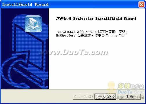 网络狂飙(NetSpeeder)下载