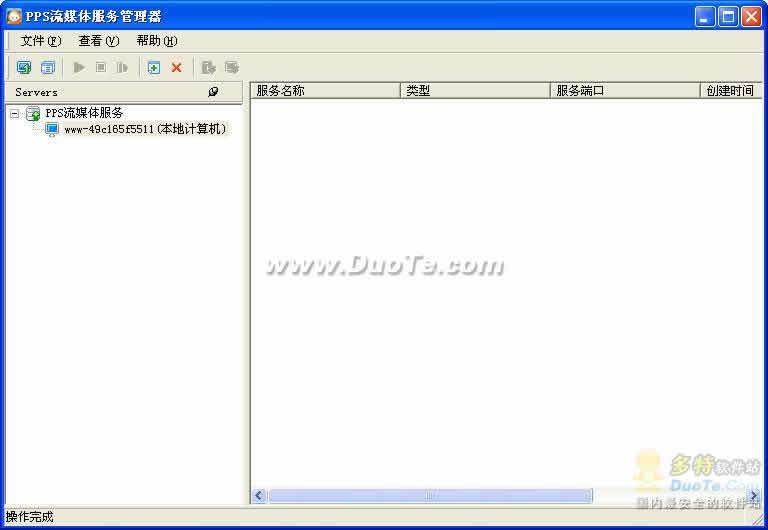 PPS流媒体服务器下载