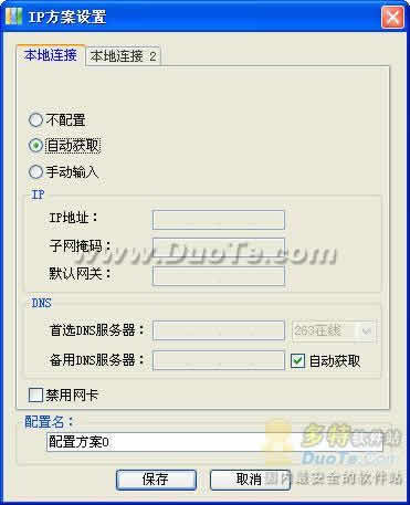 IP管家(IPManager)下载