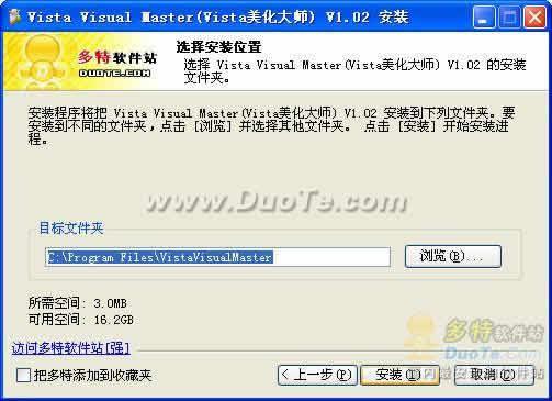 Vista Visual Master(Vista美化大师)下载