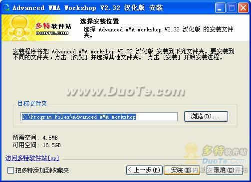 Advanced WMA Workshop下载