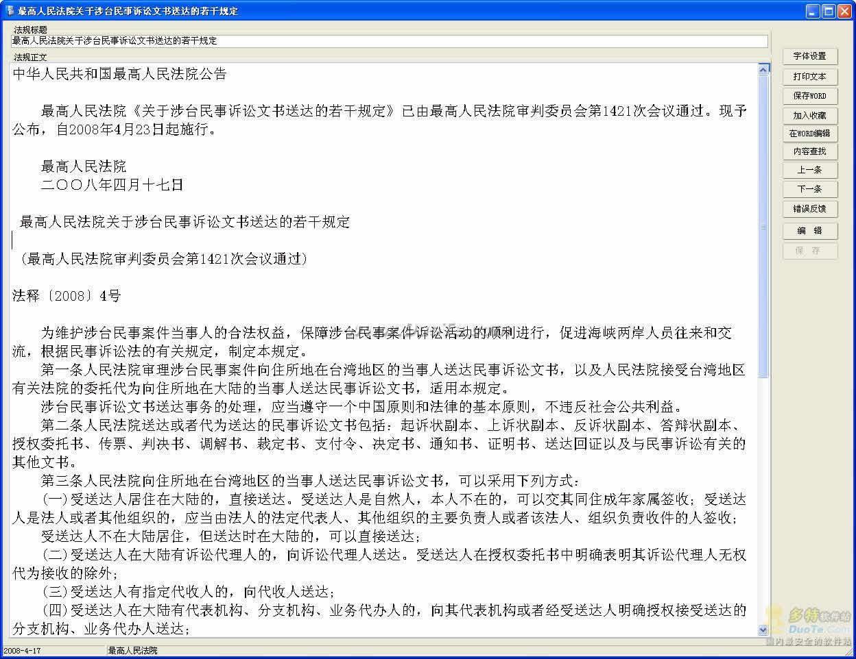中国法律法规大全(电子版)下载