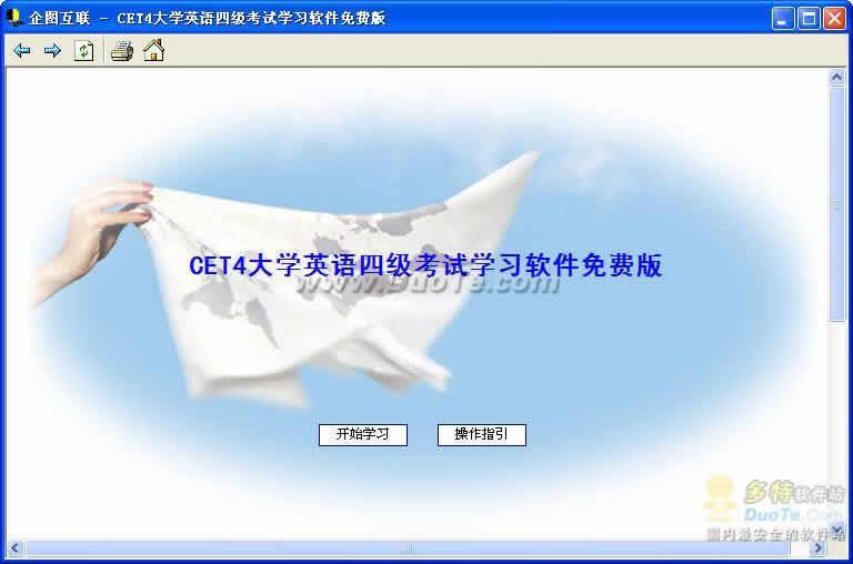 CET4大学英语四级考试学习下载