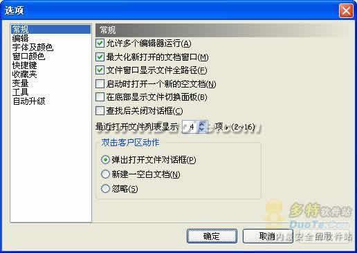 FlexEdit(国产文本/十六进制编辑器)下载