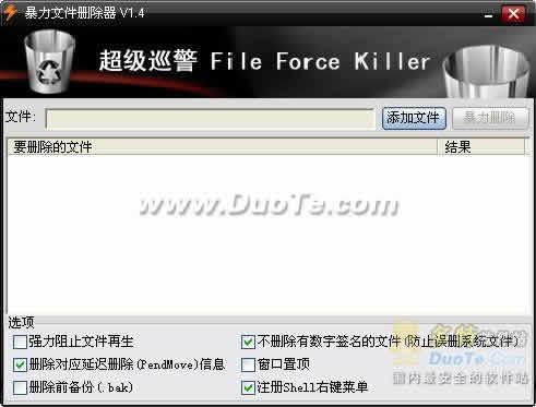 超级巡警文件暴力删除工具下载