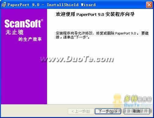 Paperport Office 文档管理系统下载