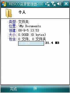 RescoExplorer2003下载