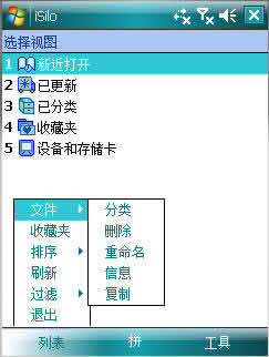 iSilo for Windows Mobile Smartphone下载