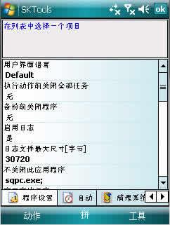 SKTools PPC2005下载
