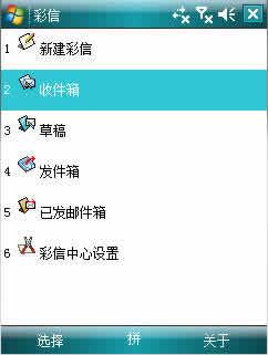 smartphone2003彩信程序全自动安装包下载