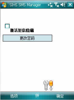 SMS Manager下载