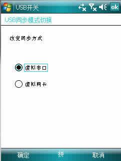 WM5同步USB模式切换工具下载