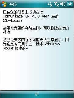 Komunikace(无线数据交换管理)下载