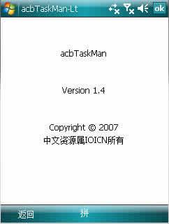 acbTaskMan下载